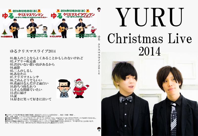 クリスマスライブ2014ジャケットのコピー