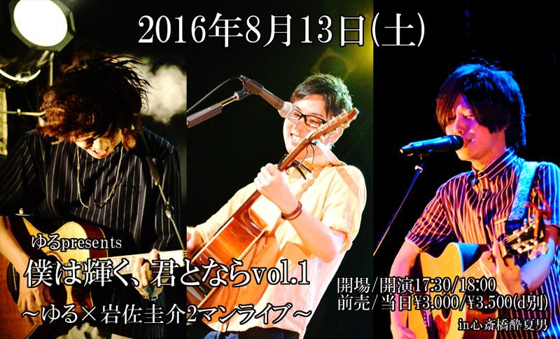 2016813昼チケット_edited-1