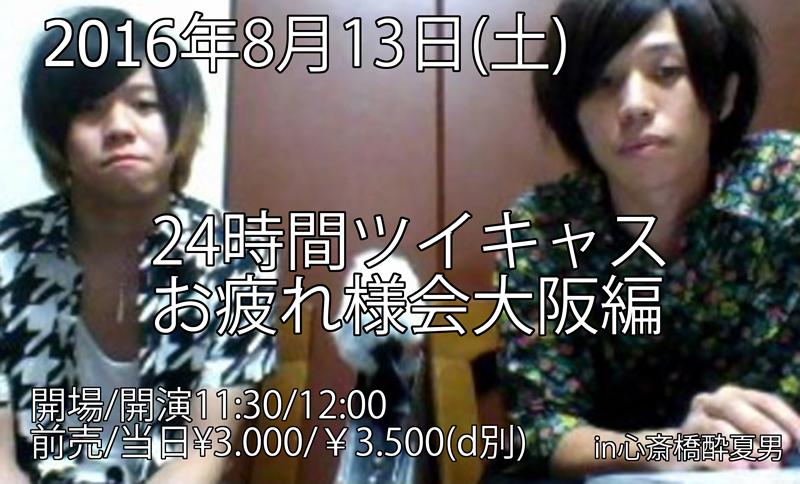2016813昼_edited-1