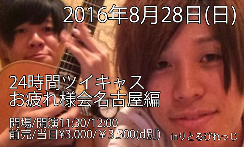 2016828昼_edited-1