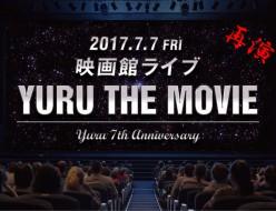 201777再演
