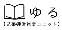 Yuru(ゆる) official site